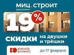 ЖК «Южное Бунино». Скидка 19% Квартиры от 4,1 млн рублей.